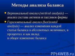 Методы анализа баланса Вертикальный анализ (vertical analysis) — анализ состава