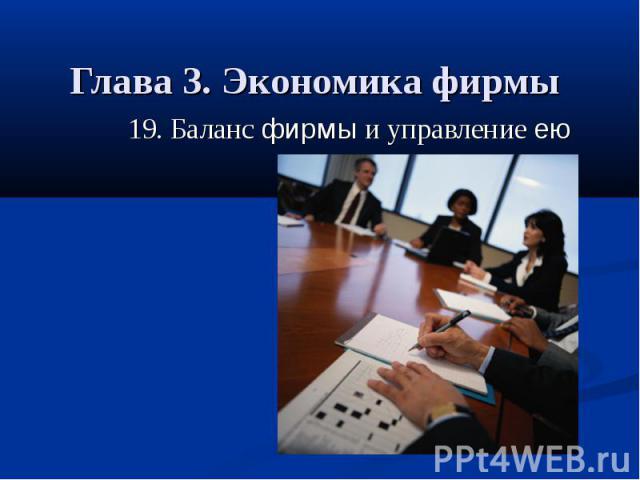Глава 3. Экономика фирмы 19. Баланс фирмы и управление ею
