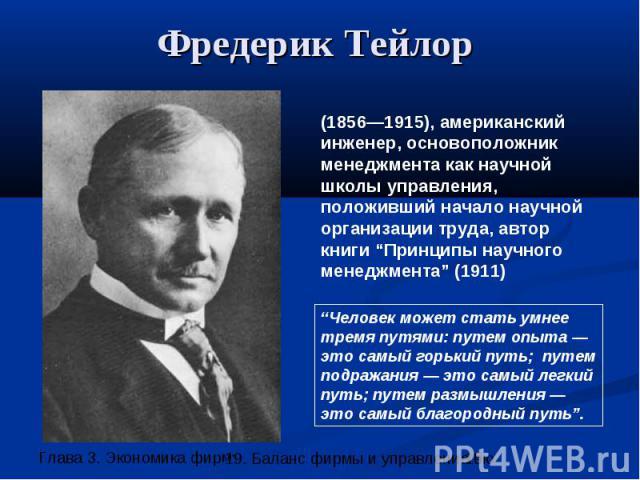 Фредерик Тейлор