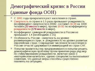 Демографический кризис в России (данные фонда ООН) С 1991 года прекратился рост