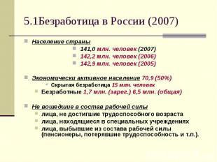 5.1Безработица в России (2007) Население страны 141,0 млн. человек (2007) 142,2