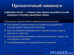 Прожиточный минимум (subsistence level) — стоимостная оценка потребительской кор