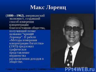 Макс Лоренц (1880—1962), американский экономист, создавший способ измерения конц