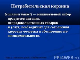 Потребительская корзина (consumer basket) — минимальный набор продуктов питания,