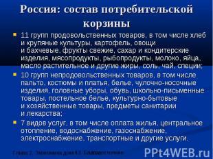 Россия: состав потребительской корзины 11 групп продовольственных товаров, в том