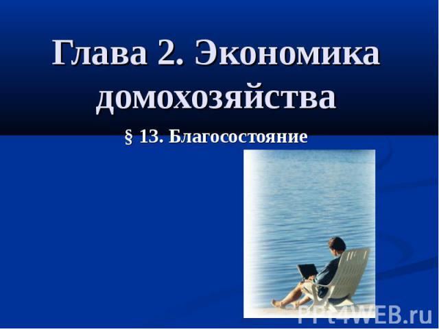 Глава 2. Экономика домохозяйства § 13. Благосостояние