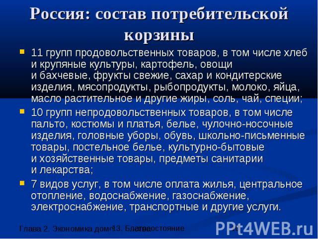 Россия: состав потребительской корзины 11 групп продовольственных товаров, в том числе хлеб и крупяные культуры, картофель, овощи и бахчевые, фрукты свежие, сахар и кондитерские изделия, мясопродукты, рыбопродукты, молоко, яйца, масло растительное и…