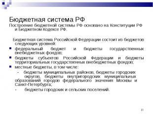 Построение бюджетной системы РФ основано на Конституции РФ и Бюджетном Кодексе Р