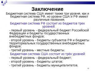 Бюджетная система США имеет также три уровня, как и бюджетная система РФ, но уро