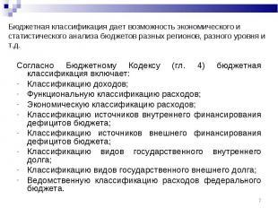 Согласно Бюджетному Кодексу (гл. 4) бюджетная классификация включает: Согласно Б