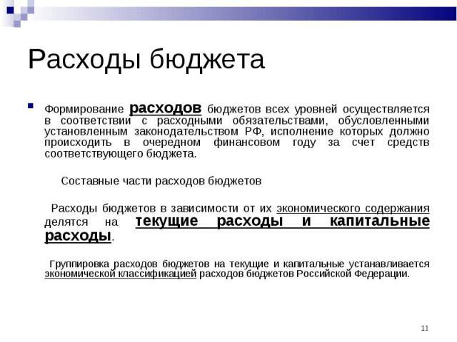 Формирование расходов бюджетов всех уровней осуществляется в соответствии с расходными обязательствами, обусловленными установленным законодательством РФ, исполнение которых должно происходить в очередном финансовом году за счет средств соответствую…