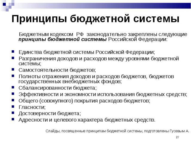Бюджетным кодексом РФ законодательно закреплены следующие принципы бюджетной системы Российской Федерации: Бюджетным кодексом РФ законодательно закреплены следующие принципы бюджетной системы Российской Федерации: Единства бюджетной системы Российск…