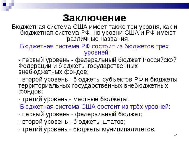 Бюджетная система США имеет также три уровня, как и бюджетная система РФ, но уровни США и РФ имеют различные названия. Бюджетная система США имеет также три уровня, как и бюджетная система РФ, но уровни США и РФ имеют различные названия. Бюджетная с…