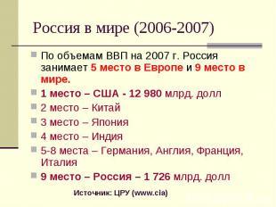 Россия в мире (2006-2007) По объемам ВВП на 2007 г. Россия занимает 5 место в Ев