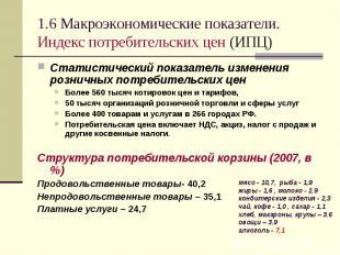 1.6 Макроэкономические показатели. Индекс потребительских цен (ИПЦ) Статистическ