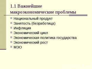 1.1 Важнейшие макроэкономические проблемы Национальный продукт Занятость (безраб