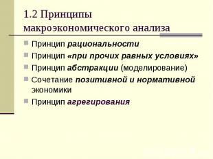 1.2 Принципы макроэкономического анализа Принцип рациональности Принцип «при про
