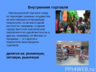 При внутренней торговле товар не переходит границы государства, он или передаетс