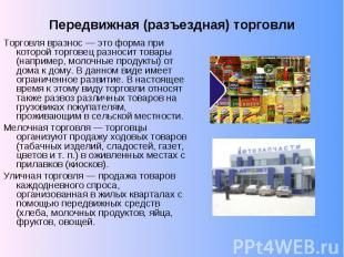 Торговля вразнос — это форма при которой торговец разносит товары (например, мол
