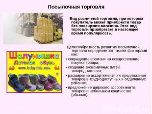 Вид розничной торговли, при котором покупатель может приобрести товар без посеще