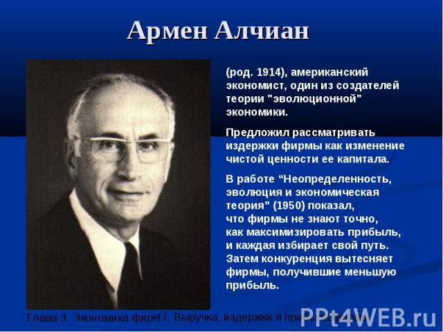 Армен Алчиан