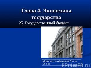 Глава 4. Экономика государства 25. Государственный бюджет