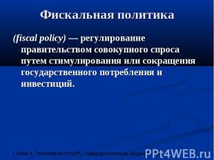 Фискальная политика (fiscal policy) — регулирование правительством совокупного с