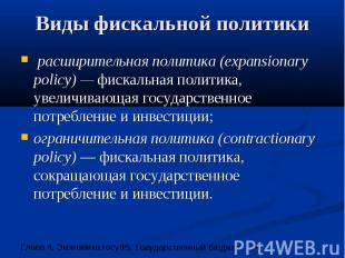 Виды фискальной политики расширительная политика (expansionary policy) — фискаль