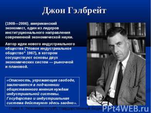 Джон Гэлбрейт