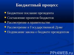 Бюджетный процесс Бюджетное послание президента Составление проектов бюджетов Ра