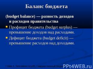 Баланс бюджета (budget balance) — разность доходов и расходов правительства Проф