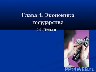 Глава 4. Экономика государства 26. Деньги