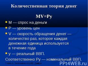 Количественная теория денег MV=Py M — спрос на деньги Р — уровень цен V — скорос