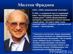 Милтон Фридмен