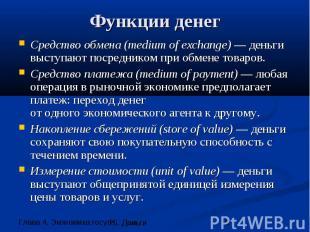 Функции денег Средство обмена (medium of exchange) — деньги выступают посреднико