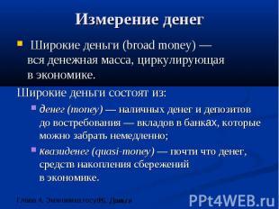 Измерение денег Широкие деньги (broad money) — вся денежная масса, циркулирующая
