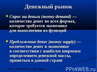 Денежный рынок Спрос на деньги (money demand) —количество денег во всех формах,