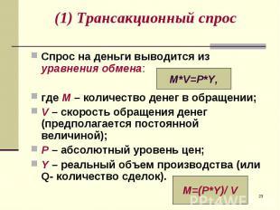 Спрос на деньги выводится из уравнения обмена: Спрос на деньги выводится из урав