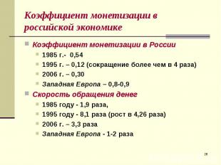 Коэффициент монетизации в России Коэффициент монетизации в России 1985 г.- 0,54