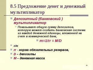 Депозитный (банковский ) мультипликатор Депозитный (банковский ) мультипликатор