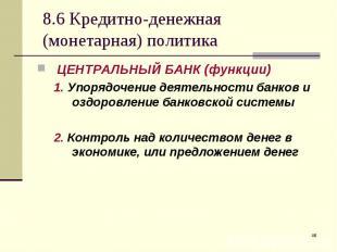 ЦЕНТРАЛЬНЫЙ БАНК (функции) ЦЕНТРАЛЬНЫЙ БАНК (функции) 1. Упорядочение деятельнос