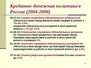 08.07.04 Снижен норматив обязательных резервов по обязательствам перед физически