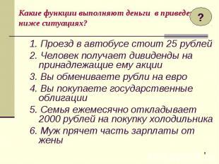 1. Проезд в автобусе стоит 25 рублей 1. Проезд в автобусе стоит 25 рублей 2. Чел