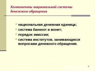 национальная денежная единица; система банкнот и монет; порядок эмиссии; система