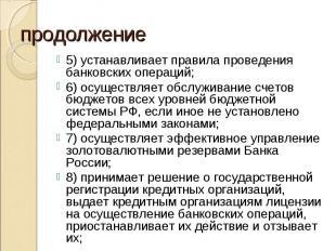 5) устанавливает правила проведения банковских операций; 5) устанавливает правил