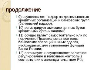 9) осуществляет надзор за деятельностью кредитных организаций и банковских групп