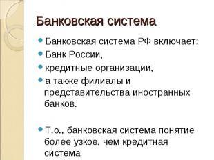 Банковская система РФ включает: Банковская система РФ включает: Банк России, кре