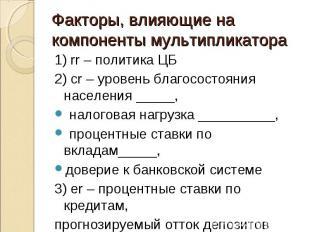 1) rr – политика ЦБ 1) rr – политика ЦБ 2) cr – уровень благосостояния населения