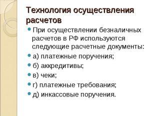 При осуществлении безналичных расчетов в РФ используются следующие расчетные док