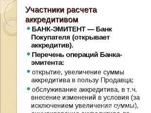 БАНК-ЭМИТЕНТ— Банк Покупателя (открывает аккредитив). БАНК-ЭМИТЕНТ—